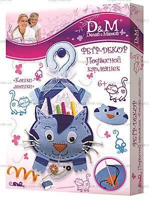 Набор для шитья кармашка из фетра «Кошки-мышки», 3275