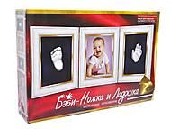 Набор для слепков «Ножка и ладошка», , детские игрушки