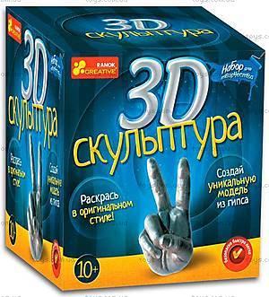 Набор для создания 3D скульптуры из гипса «Серебро», 14100135Р