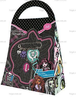 Набор для создания украшения «Брошка Monster High», 55179
