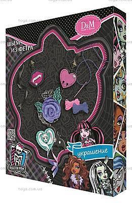 Набор для создания украшения Monster High «Клодин», 57091