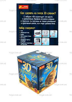 Набор для творчества «3D Скульптура. Золото», 4019