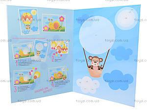 Набор для творчества «Аппликация из кружочков», Л521005У, игрушки