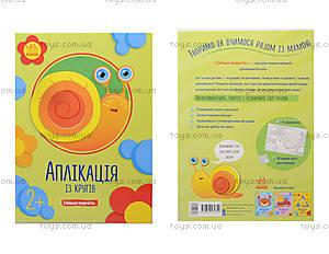 Набор для творчества «Аппликация из кружочков», Л521005У