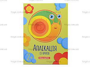 Набор для творчества «Аппликация из кружочков», Л521005У, магазин игрушек