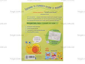 Набор для творчества «Аппликация из кружочков», Л521005У, toys.com.ua