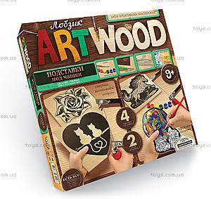 Набор для творчества Artwood «Подставки под чашки», LBZ-01-06, 07, 08, фото