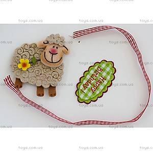 Набор для творчества «Барашки», VT2401-13, іграшки