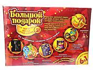 Набор для творчества «Большой подарок 6 в 1», 9001, игрушки