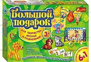 Набор для творчества «Большой подарок» для детей, 15100135Р