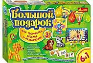 Набор для творчества «Большой подарок» для детей, 15100135Р, фото