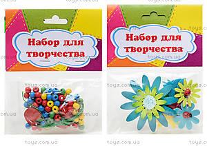 Набор для творчества «Цветы и бусы», NT2501