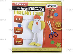 Набор для пошива игрушки «Цыпленок», і-09, отзывы