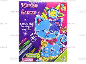Глиттерные раскраски «Магия блеска», VT4801-0104, toys.com.ua