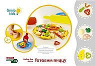 Набор для творчества «Готовим Пиццу», TA1036V
