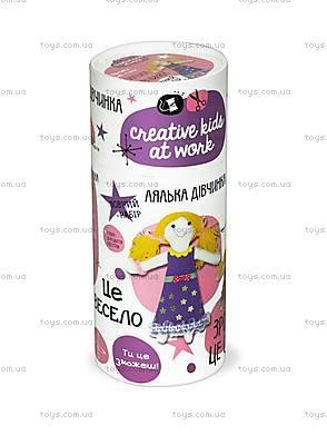 Набор для творчества «Кукла-девочка», 0283IB, купить