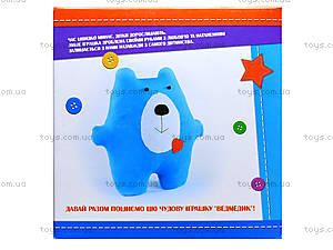 Набор для шитья «Медвежонок», іп-02, отзывы