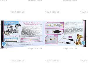 Набор для творчества Monster High «Фрэнки Штейн», 15122018p, игрушки