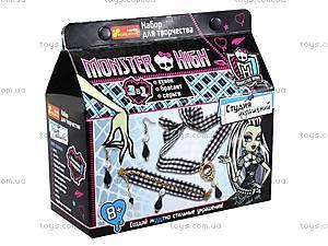 Набор для творчества Monster High «Фрэнки Штейн», 15122018p, toys