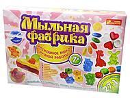 Набор для творчества «Мыльная фабрика», 9010, детские игрушки