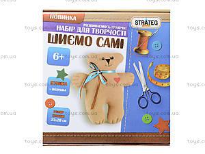 Набор для пошива игрушки «Мишка», і-03, отзывы