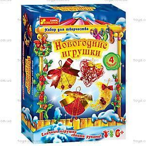 Набор для творчества «Новогоднии игрушки», 12100248Р