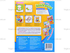 Детский набор для творчества «Объемная аппликация. Лисёнок», VT4304-07, фото