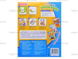 Набор для творчества «Объемная аппликация. Мышка», VT4304-02, купить