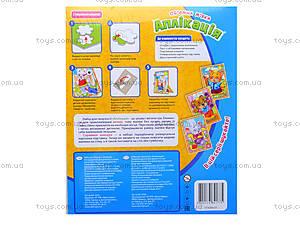 Набор для творчества «Объемная аппликация», VT4304-01, купить