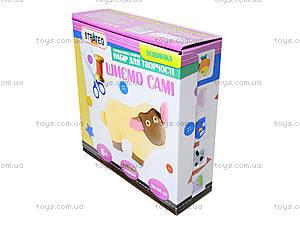 Набор для шитья игрушки «Овечка», іп-08, купить