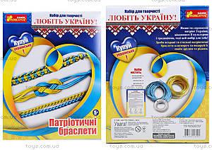 Набор для творчества «Патриотические браслеты», 3035-115165003У