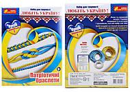 Набор для творчества «Патриотические браслеты», 3035-115165003У, купить