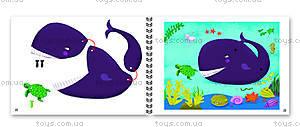 Набор для творчества «Передвигающиеся животные», DJ08970, купить