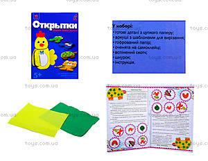 Набор для творчества «Подарочные открытки», 7159