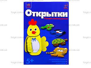 Набор для творчества «Подарочные открытки», 7159, игрушки