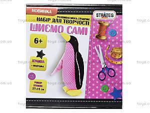 Набор для шитья «Пингвин», і-07, отзывы