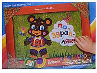 Набор для творчества «Раскраска глиттером», , toys.com.ua