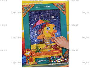 Набор для творчества «Раскраска глиттером», , іграшки
