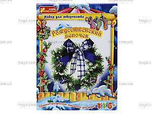 Набор для творчества «Рождественский венок», 9011-01, отзывы