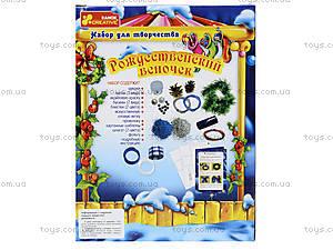 Набор для творчества «Рождественский венок», 9011-01, цена