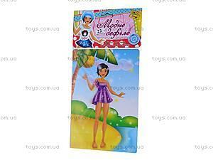 Набор с мягкими наклейками «Блондинка», VT4206-09, цена