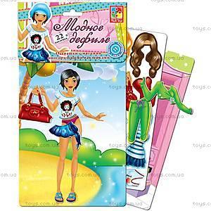 Набор с мягкими наклейками «Блондинка», VT4206-09, магазин игрушек