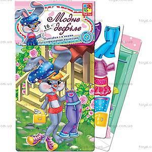 Набор с мягкими наклейками «Блондинка», VT4206-09, toys.com.ua