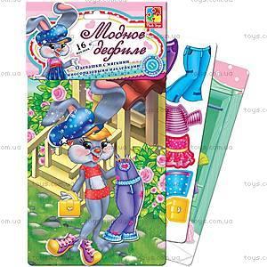 Набор с мягкими наклейками «Блондинка», VT4206-09, іграшки