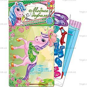 Набор с мягкими наклейками «Блондинка», VT4206-09, доставка