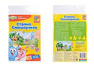 Набор для творчества с мягкими наклейками «Смешарики», VT4206-21, отзывы