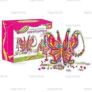 Набор для творчества «Шкатулка большая», VT2401-06, toys