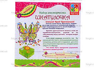 Набор для творчества «Шкатулка большая», VT2401-06, детский