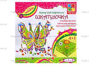 Набор для творчества «Шкатулка большая», VT2401-06, набор