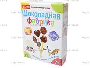 Набор для творчества «Шоколадная фабрика», 8001